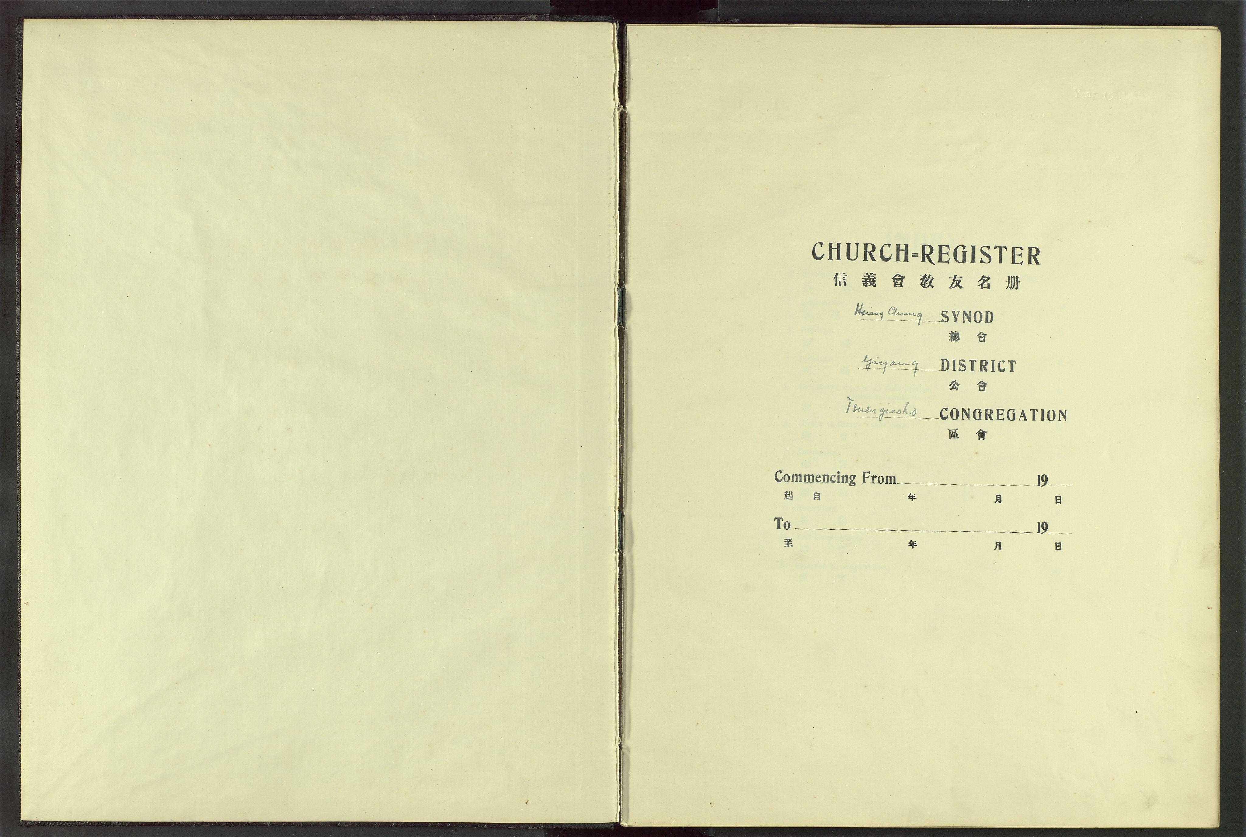 VID, Det Norske Misjonsselskap - utland - Kina (Hunan), Dm/L0028: Parish register (official) no. 66, 1914-1932