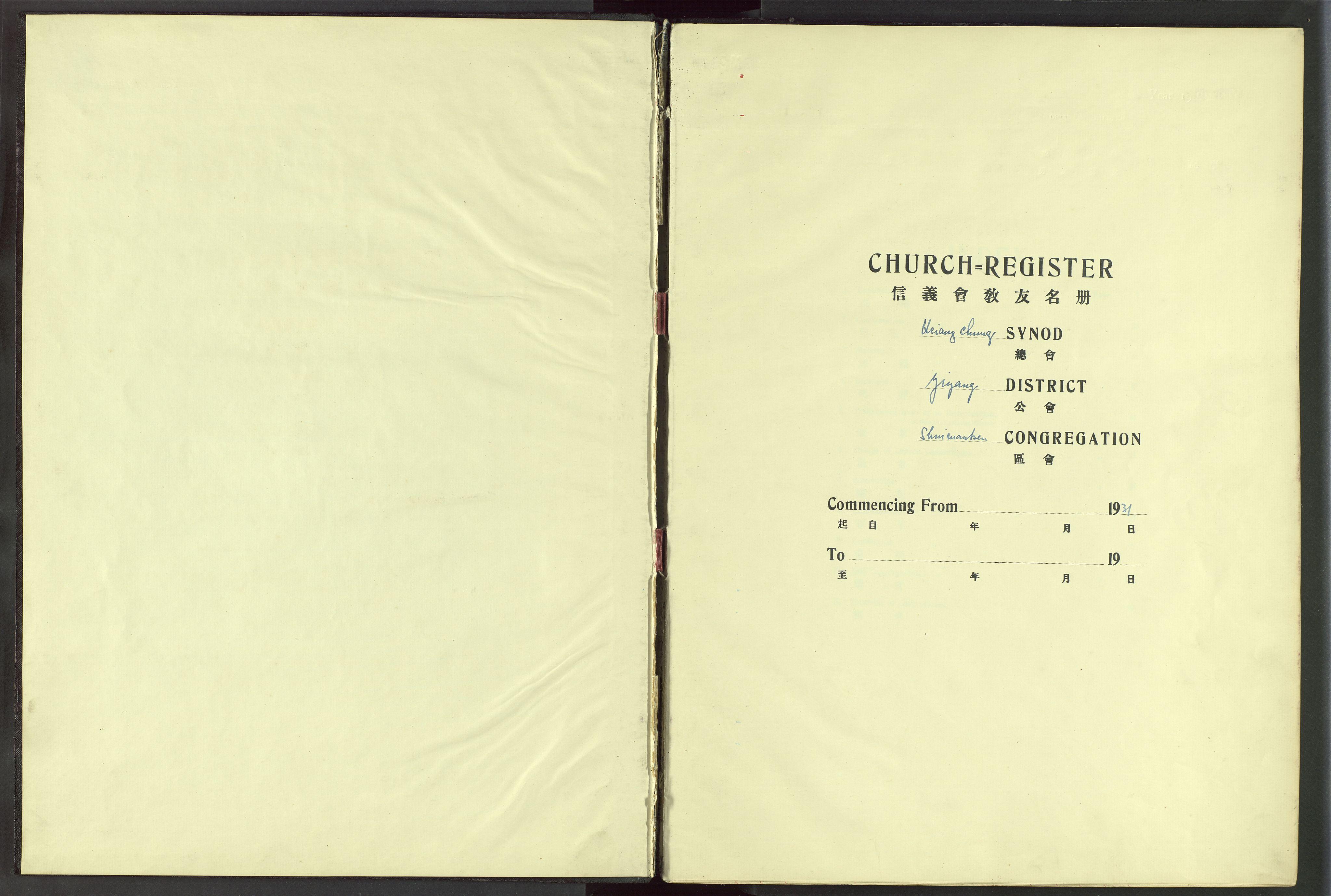 VID, Det Norske Misjonsselskap - utland - Kina (Hunan), Dm/L0024: Ministerialbok nr. 62, 1931-1948